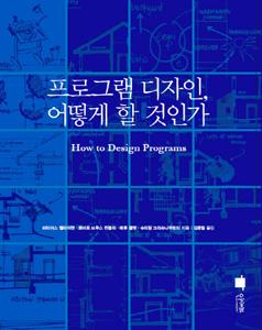 프로그램 디자인, 어떻게 할 것인가
