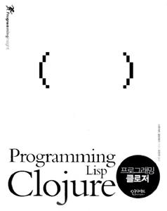 프로그래밍 클로저