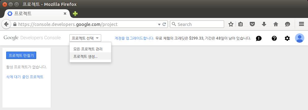 구글 앱 엔진 프로젝트 생성 1